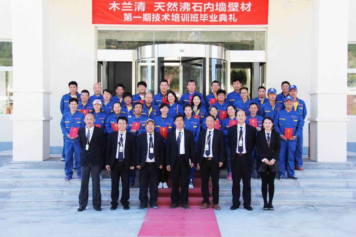熱烈祝賀首屆木蘭清沸石內墻壁材技術培訓完美結束