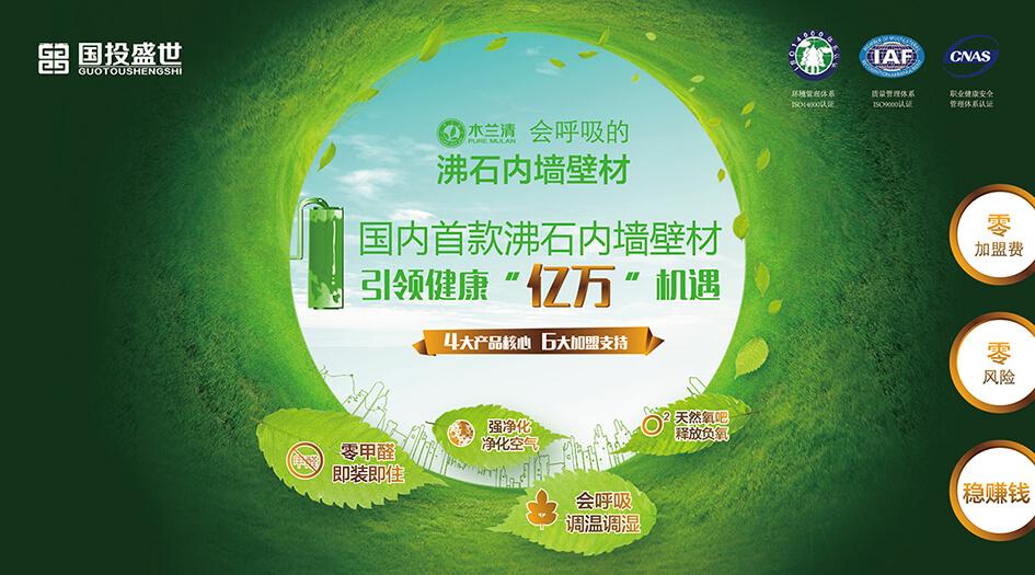 """環保墻體裝飾材料加盟 引領健康""""億萬""""機遇"""