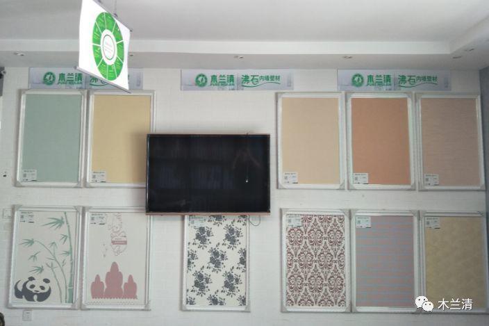 木蘭清沸石內墻壁材合作商系列展示——北京篇