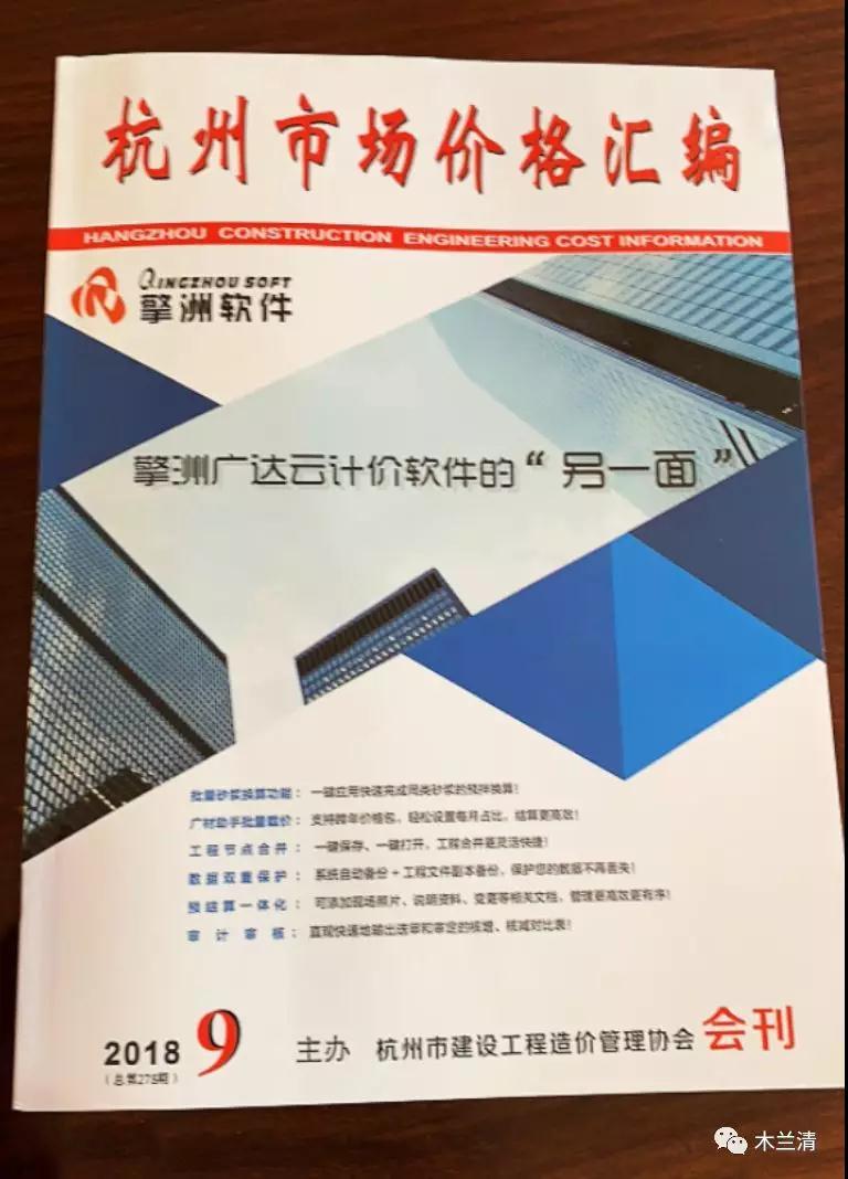 """木蘭清沸石內墻壁材進入""""杭州市建設工程造價"""