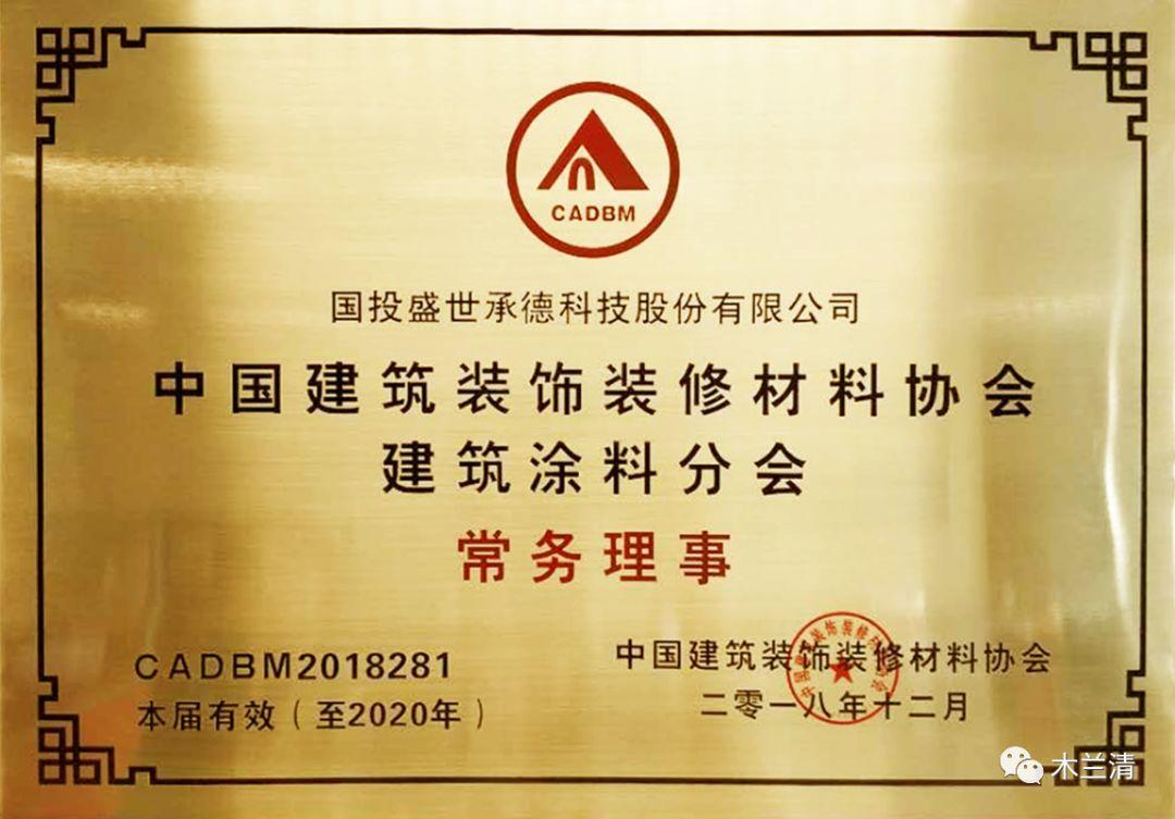 國投盛世任建筑裝飾裝修材料協會建筑涂料分會常務理事