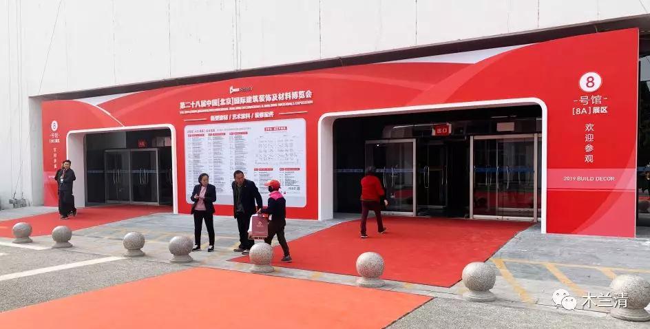 木蘭清閃耀亮相第28屆中國(北京)建博會 領跑環保墻材新