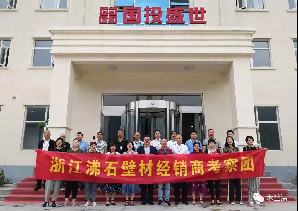 重磅   木蘭清基地喜迎20余位浙江沸石壁材經銷商考察
