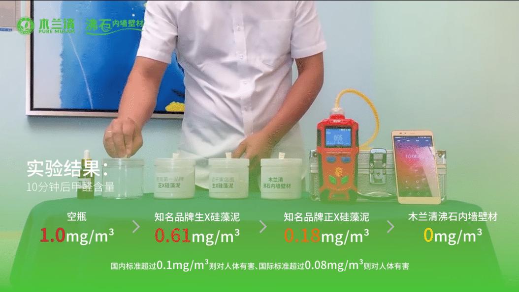 木蘭清與不同環保墻材甲醛吸附對比
