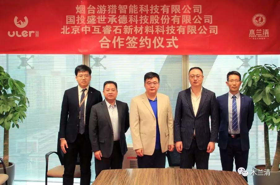 喜報!木蘭清全球總代理與游獵智能科技有限公司合作簽約