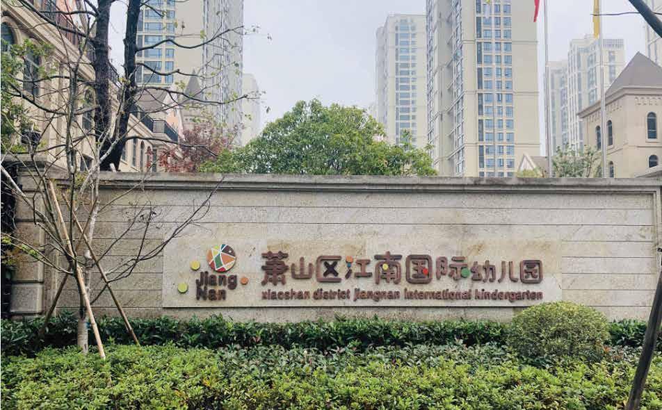杭州江南國際幼兒園