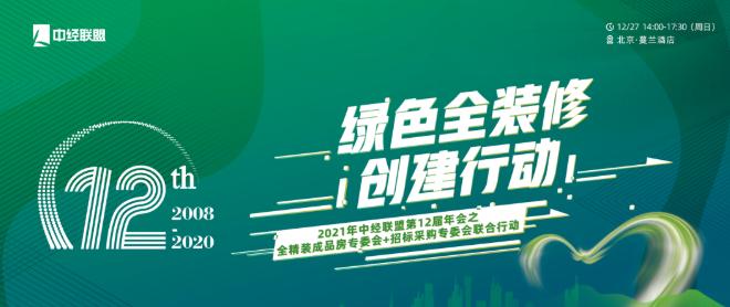 木蘭清入選《綠色房地產全精裝成品房優秀供應商目錄》
